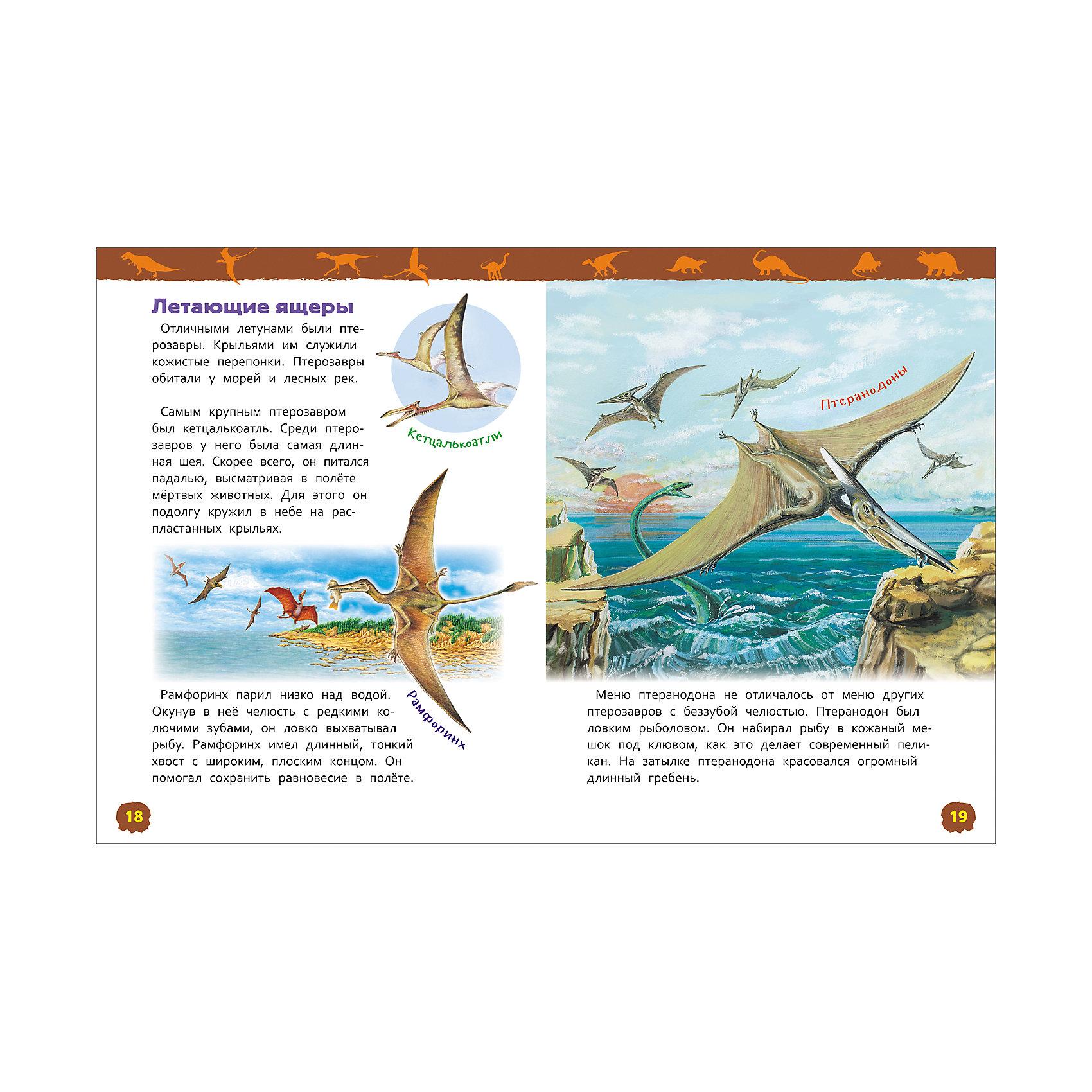 Динозавры. Энциклопедия для детского сада от myToys