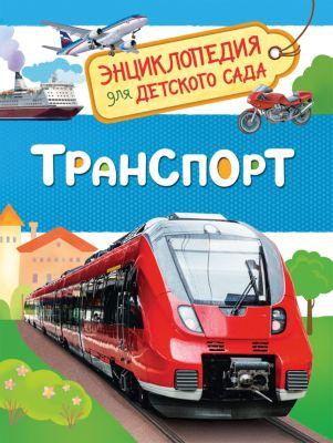 Росмэн Транспорт. Энциклопедия для детского сада