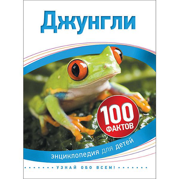 Купить Джунгли. 100 фактов, Росмэн, Россия, Унисекс