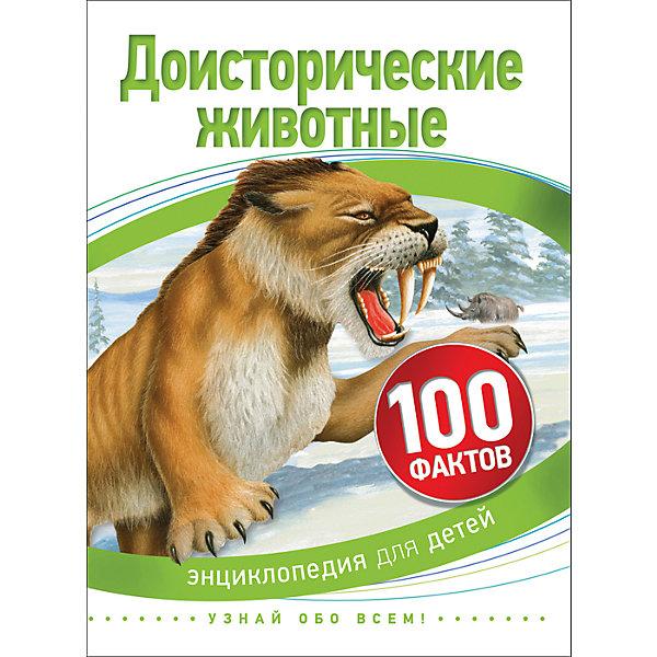 Доисторические животные. 100 фактов, Росмэн, Россия, Унисекс  - купить со скидкой