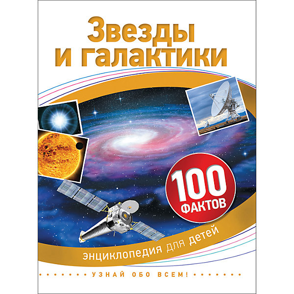 Купить Звезды и галактики. 100 фактов, Росмэн, Россия, Унисекс