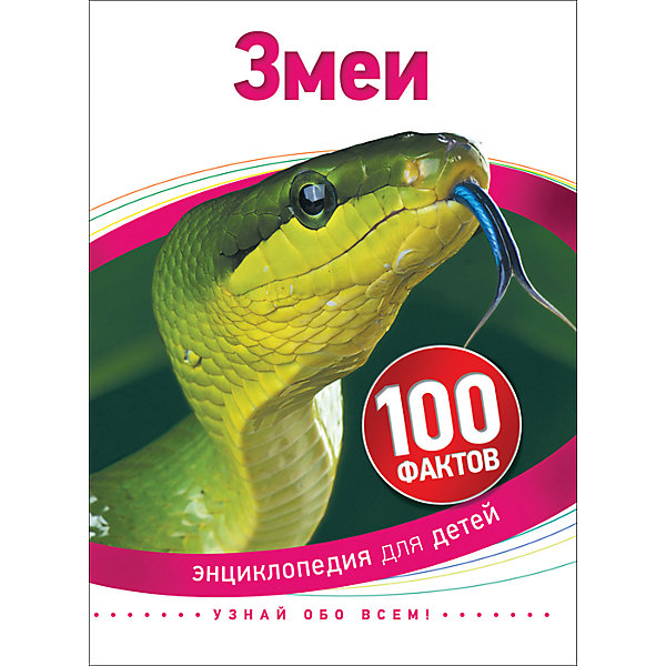 Змеи. 100 фактовЭнциклопедии<br>Характеристики:<br><br>• возраст: от 5 лет;<br>• тип игрушки: книга;<br>• тип: познавательная литература для детей;<br>• иллюстрации: цветные;<br>• размер: 16,6х0,7х22,2 см;<br>• вес: 200 гр; <br>•количество страниц: 48;<br>• материал: картон, бумага;<br>• издатель: Rosman.<br><br>«Змеи. 100 фактов» – это книга удобного формата от издательства Росмэн. Она подходит для детей от пяти лет и старше и включает в себя интересную информацию. <br><br>Эта книга — путеводитель по миру змей. Читатель узнает много нового об этих загадочных и хладнокровных хищниках: как они маскируются, охотятся и заботятся о потомстве. Великолепные иллюстрации позволяют рассмотреть их раздвоенные языки, ядовитые зубы и разноцветную чешую, переливающуюся на солнце.<br>Чтение с раннего возраста прививает ребенку усидчивость, умение сосредотачиваться и грамотность, помогает в дальнейшее учебе.<br><br>Книгу   «Змеи. 100 фактов» можно купить в нашем интернет-магазине.<br>Ширина мм: 165; Глубина мм: 7; Высота мм: 220; Вес г: 198; Возраст от месяцев: 60; Возраст до месяцев: 2147483647; Пол: Унисекс; Возраст: Детский; SKU: 7335787;