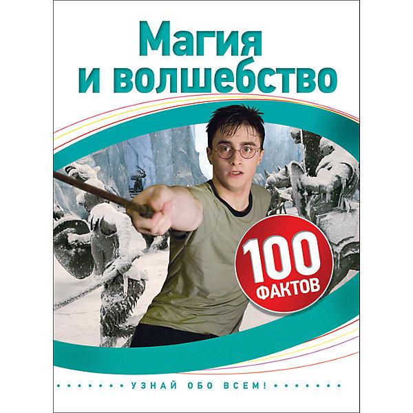 Магия и волшебство. 100 фактовЭнциклопедии<br>Характеристики:<br><br>• возраст: от 5 лет;<br>• тип игрушки: книга;<br>• тип: познавательная литература для детей;<br>• иллюстрации: цветные;<br>• размер: 16,6х0,7х22,2 см;<br>• вес: 200 гр; <br>•количество страниц: 48;<br>• материал: картон, бумага;<br>• издатель: Rosman.<br><br>«Магия и волшебство. 100 фактов» – это книга удобного формата от издательства Росмэн. Она подходит для детей от пяти лет и старше и включает в себя интересную информацию. <br><br>В этой книге подробно рассказывается о том, что такое древняя магия. Читатель познакомится с ведьмами и шаманами, побывает в лаборатории алхимика и узнает, как колдовство может повредить человеку или вылечить его.<br>Чтение с раннего возраста прививает ребенку усидчивость, умение сосредотачиваться и грамотность, помогает в дальнейшее учебе.<br><br>Книгу   «Магия и волшебство. 100 фактов» можно купить в нашем интернет-магазине.<br><br>Ширина мм: 165<br>Глубина мм: 7<br>Высота мм: 220<br>Вес г: 198<br>Возраст от месяцев: 60<br>Возраст до месяцев: 2147483647<br>Пол: Унисекс<br>Возраст: Детский<br>SKU: 7335788