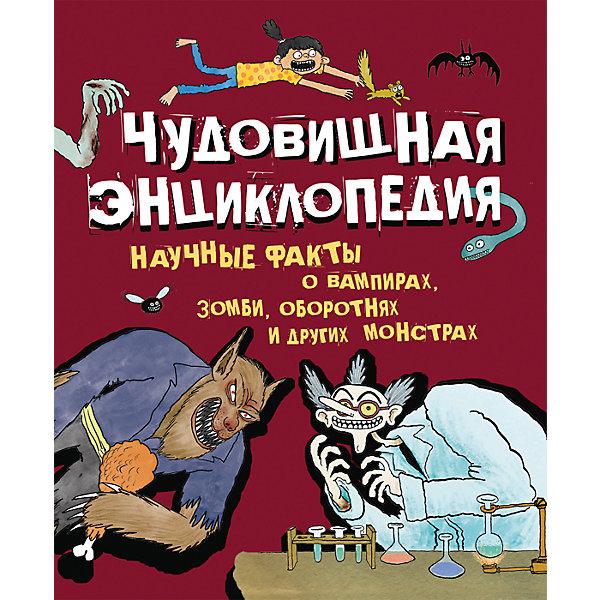 Чудовищная энциклопедия. Научные факты о вампирах, зомби, оборотнях и других монстрахДетские энциклопедии<br>Характеристики:<br><br>• возраст: от 8 лет;<br>• тип игрушки: книга;<br>• тип: детские энциклопедии;<br>• иллюстрации: цветные;<br>• размер: 21,8х1,6х28,3 см;<br>• вес: 413 гр; <br>•количество страниц: 96;<br>• материал: картон, бумага;<br>• издатель: Rosman.<br><br>«Чудовищная энциклопедия. Научные факты о вампирах, зомби, оборотнях и других монстрах» – это книга удобного формата от издательства Росмэн. Она подходит для детей от 8 лет и включает в себя интересную информацию. <br><br>Читатель близко познакомится с самыми страшными монстрами и узнает, какие из них выдумка, а какие могут существовать в действительности. А вдруг эти ужасные создания живут рядом с нами? Что, если некоторые из них созданы современной наукой? В этой книге собраны не только научные сведения, но и любопытные факты о различных чудовищах.<br><br>Книгу  «Чудовищная энциклопедия. Научные факты о вампирах, зомби, оборотнях и других монстрах» можно купить в нашем интернет-магазине.<br><br>Ширина мм: 209<br>Глубина мм: 10<br>Высота мм: 242<br>Вес г: 413<br>Возраст от месяцев: 96<br>Возраст до месяцев: 2147483647<br>Пол: Унисекс<br>Возраст: Детский<br>SKU: 7335792