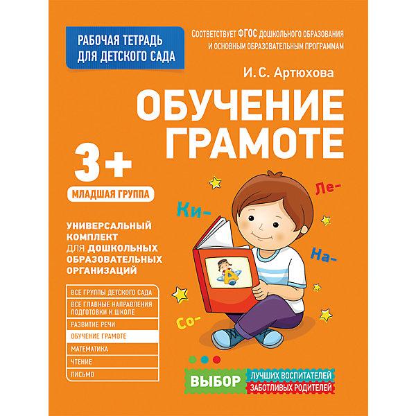 Для детского сада. Обучение грамоте. Младшая группа (Рабочая тетрадь)Прописи<br>Универсальный комплект рабочих тетрадей:&#13;<br>- дает возможность воспитателям использовать рабочие тетради в любом детском саду;&#13;<br>- разработан авторами на основе общих подходов: во всех тетрадях одинаковые обозначения и пиктограммы;&#13;<br>- предлагает увлекательные для детей задания;&#13;<br>- предоставляет планирование занятий и требования к результату.&#13;<br>Авторы комплекта - известные методисты, педагоги, ученые, хорошо знакомые широкому кругу воспитателей и родителей.<br><br>Ширина мм: 210<br>Глубина мм: 2<br>Высота мм: 275<br>Вес г: 118<br>Возраст от месяцев: 36<br>Возраст до месяцев: 2147483647<br>Пол: Унисекс<br>Возраст: Детский<br>SKU: 7335798