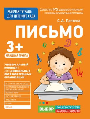 Росмэн Для детского сада. Письмо. Младшая группа (Рабочая тетрадь)