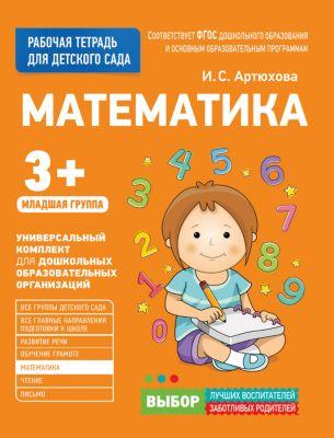 –осмэн ƒл¤ детского сада. ћатематика. ћладша¤ группа (–абоча¤ тетрадь)