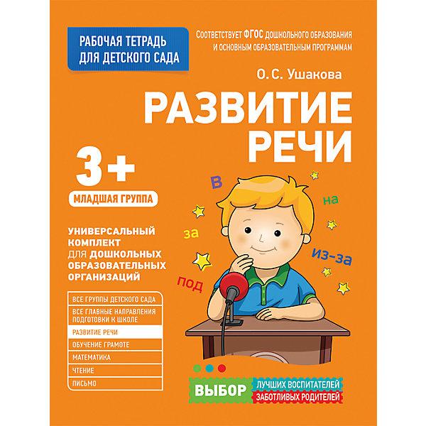 Для детского сада. Развитие речи. Младшая группа (Рабочая тетрадь)Книги для развития речи<br>Характеристики:<br><br>• возраст: от 3 лет;<br>• тип игрушки: рабочая тетрадь;<br>• тип: подготовка к школе и развивающая литература;<br>• иллюстрации: цветные;<br>• размер: 21х0,2х27,5 см;<br>• вес: 118 гр; <br>•количество страниц: 32;<br>• материал: картон, бумага;<br>• издатель: Rosman.<br><br>«Для детского сада. Развитие речи. Младшая группа»– это полезные для детей тетради, которые подходят для дошкольников. Большая серия включает в себя разные типы тетрадей.<br><br>Универсальный комплект рабочих тетрадей  дает возможность воспитателям использовать рабочие тетради в любом детском саду. Кроме того, комплект  разработан авторами на основе общих подходов: во всех тетрадях одинаковые обозначения и пиктограммы. В них находятся увлекательные для детей задания, а для педагогов включено планирование занятий и требования к результату. Авторы комплекта - известные методисты, педагоги, ученые, хорошо знакомые широкому кругу воспитателей и родителей.<br><br>Рабочие тетради «Для детского сада. Развитие речи. Младшая группа» можно купить в нашем интернет-магазине.<br>Ширина мм: 210; Глубина мм: 2; Высота мм: 275; Вес г: 118; Возраст от месяцев: 36; Возраст до месяцев: 2147483647; Пол: Унисекс; Возраст: Детский; SKU: 7335801;