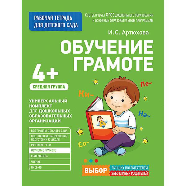 Для детского сада. Обучение грамоте. Средняя группа (Рабочая тетрадь)Прописи<br>Универсальный комплект рабочих тетрадей:&#13;<br>- дает возможность воспитателям использовать рабочие тетради в любом детском саду;&#13;<br>- разработан авторами на основе общих подходов: во всех тетрадях одинаковые обозначения и пиктограммы;&#13;<br>- предлагает увлекательные для детей задания;&#13;<br>- предоставляет планирование занятий и требования к результату.&#13;<br>Авторы комплекта - известные методисты, педагоги, ученые, хорошо знакомые широкому кругу воспитателей и родителей.<br><br>Ширина мм: 210<br>Глубина мм: 2<br>Высота мм: 275<br>Вес г: 118<br>Возраст от месяцев: 36<br>Возраст до месяцев: 2147483647<br>Пол: Унисекс<br>Возраст: Детский<br>SKU: 7335802
