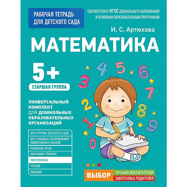 Для детского сада. Математика. Старшая группа (Рабочая тетрадь)Пособия для обучения счёту<br>Характеристики:<br><br>• возраст: от 5 лет;<br>• тип игрушки: рабочая тетрадь;<br>• тип: подготовка к школе и развивающая литература;<br>• иллюстрации: цветные;<br>• размер: 21,2х0,4х27,5 см;<br>• вес: 114 гр; <br>•количество страниц: 56;<br>• материал: картон, бумага;<br>• издатель: Rosman.<br><br>«Для детского сада. Математика. Старшая группа» – это полезные для детей тетради, которые подходят для дошкольников старшей группы от 5 лет.  Большая серия включает в себя разные типы тетрадей.<br><br>Универсальный комплект рабочих тетрадей  дает возможность воспитателям использовать рабочие тетради в любом детском саду, ведь каждая из тетрадок полностью соответствует требованиям ФГОС ДО. Кроме того, комплект  разработан авторами на основе общих подходов: во всех тетрадях одинаковые обозначения и пиктограммы. В них находятся увлекательные для детей задания, а для педагогов включено планирование занятий и требования к результату. Авторы комплекта - известные методисты, педагоги, ученые, хорошо знакомые широкому кругу воспитателей и родителей.<br><br>Рабочие тетради «Для детского сада. Математика. Старшая группа» можно купить в нашем интернет-магазине.<br><br>Ширина мм: 212<br>Глубина мм: 4<br>Высота мм: 275<br>Вес г: 114<br>Возраст от месяцев: 60<br>Возраст до месяцев: 2147483647<br>Пол: Унисекс<br>Возраст: Детский<br>SKU: 7335808