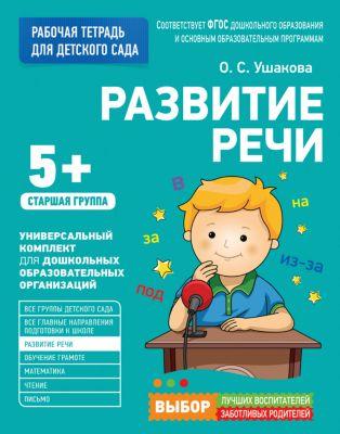 Росмэн Для детского сада. Развитие речи. Старшая группа (Рабочая тетрадь)