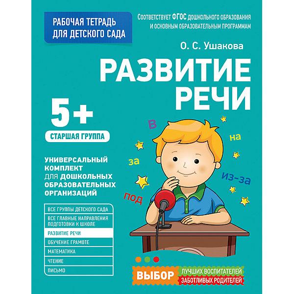 Для детского сада. Развитие речи. Старшая группа (Рабочая тетрадь)Книги для развития речи<br>Характеристики:<br><br>• возраст: от 5 лет;<br>• тип игрушки: рабочая тетрадь;<br>• тип: подготовка к школе и развивающая литература;<br>• иллюстрации: цветные;<br>• размер: 21,2х0,4х27,5 см;<br>• вес: 114 гр; <br>•количество страниц: 56;<br>• материал: картон, бумага;<br>• издатель: Rosman.<br><br>«Для детского сада. Развитие речи. Старшая группа» – это полезные для детей тетради, которые подходят для дошкольников старшей группы от 5 лет.  Большая серия включает в себя разные типы тетрадей.<br><br>Универсальный комплект рабочих тетрадей  дает возможность воспитателям использовать рабочие тетради в любом детском саду, ведь каждая из тетрадок полностью соответствует требованиям ФГОС ДО. Кроме того, комплект  разработан авторами на основе общих подходов: во всех тетрадях одинаковые обозначения и пиктограммы. В них находятся увлекательные для детей задания, а для педагогов включено планирование занятий и требования к результату. Авторы комплекта - известные методисты, педагоги, ученые, хорошо знакомые широкому кругу воспитателей и родителей.<br><br>Рабочие тетради «Для детского сада. Развитие речи. Старшая группа» можно купить в нашем интернет-магазине.<br><br>Ширина мм: 212<br>Глубина мм: 4<br>Высота мм: 275<br>Вес г: 114<br>Возраст от месяцев: 60<br>Возраст до месяцев: 2147483647<br>Пол: Унисекс<br>Возраст: Детский<br>SKU: 7335809