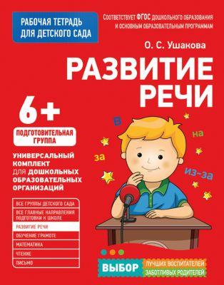 Росмэн Для детского сада. Развитие речи. Подготовительная группа (Рабочая тетрадь)