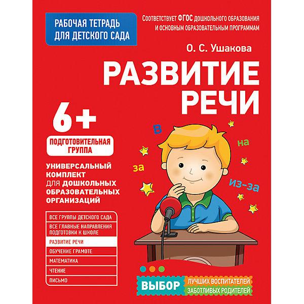 Для детского сада. Развитие речи. Подготовительная группа (Рабочая тетрадь)Книги для развития речи<br>Характеристики:<br><br>• возраст: от 5 лет;<br>• тип игрушки: рабочая тетрадь;<br>• тип: подготовка к школе и развивающие пособия;<br>• иллюстрации: цветные;<br>• размер: 21,5х0,5х27,5 см;<br>• вес: 192 гр; <br>•количество страниц: 56;<br>• материал: картон, бумага;<br>• издатель: Rosman.<br><br>«Для детского сада. Развитие речи. Подготовительная группа» – это полезные для детей тетради, которые подходят для детей от 5 лет подготовительной группы.  Большая серия включает в себя разные типы тетрадей.<br><br>Универсальный комплект рабочих тетрадей  дает возможность воспитателям использовать рабочие тетради в любом детском саду, ведь каждая из тетрадок полностью соответствует требованиям ФГОС ДО и дает возможность изучения материала «от простого к сложному», сохраняя преемственность занятий.  Кроме того, комплект  разработан авторами на основе общих подходов: во всех тетрадях одинаковые обозначения и пиктограммы. В них находятся увлекательные для детей задания, а для педагогов включено планирование занятий и требования к результату. Авторы комплекта - известные методисты, педагоги, ученые, хорошо знакомые широкому кругу воспитателей и родителей.<br><br>Рабочие тетради «Для детского сада. Развитие речи. Подготовительная группа» можно купить в нашем интернет-магазине.<br>Ширина мм: 212; Глубина мм: 4; Высота мм: 275; Вес г: 114; Возраст от месяцев: 60; Возраст до месяцев: 2147483647; Пол: Унисекс; Возраст: Детский; SKU: 7335813;