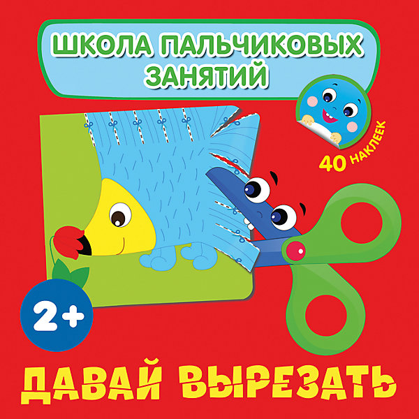 Давай вырезать! с наклейкамиКнижки с наклейками<br>Характеристики:<br><br>• возраст: от 0 лет;<br>• тип игрушки: книга;<br>• тип: развивающая литература;<br>• иллюстрации: цветные;<br>• размер: 24х0,2х24,5 см;<br>• вес: 142 гр; <br>•количество страниц: 24;<br>• материал: картон, бумага;<br>• издатель: Rosman.<br><br>«Давай вырезать! с наклейками» - это познавательная и полезная для детей книжка,, которая подойдет для дошкольников любого возраста. Яркий переплет, наклейки в комплекте привлекут внимание любого малыша.<br><br>Открыв эту яркую и веселую книжку, малыш в процессе игры научится вырезать фигуры, приклеивать наклейки, сочетать разные цвета. Книги серии «Школа пальчиковых занятий» предназначены для развития мелкой моторики и зрительно-пространственного восприятия. <br><br>Занятия с детьми с самого рождения по качественным пособиям позволят правильно развивать ребенка, заранее подготовить его к школе, научить основным навыкам и дать начальные знания.<br><br>Книгу «Давай вырезать! с наклейками» можно купить в нашем интернет-магазине.<br>Ширина мм: 240; Глубина мм: 2; Высота мм: 245; Вес г: 142; Возраст от месяцев: -2147483648; Возраст до месяцев: 2147483647; Пол: Унисекс; Возраст: Детский; SKU: 7335821;
