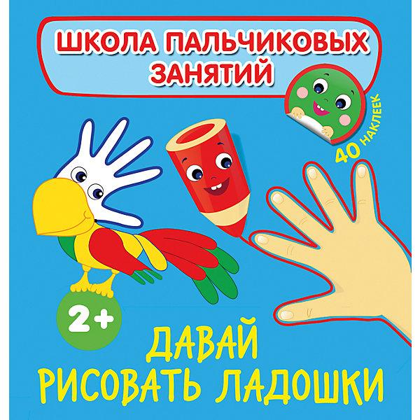 Давай рисовать ладошки! с наклейкамиТесты и задания<br>Характеристики:<br><br>• возраст: от 0 лет;<br>• тип игрушки: книга;<br>• тип: развивающая литература;<br>• иллюстрации: цветные;<br>• размер: 24х0,2х24,5 см;<br>• вес: 92  гр; <br>•количество страниц: 12;<br>• материал: картон, бумага;<br>• издатель: Rosman.<br><br>«Давай рисовать ладошки! с наклейками» - это познавательная и полезная для детей книжка,, которая подойдет для дошкольников любого возраста. Яркий переплет, наклейки в комплекте привлекут внимание любого малыша.<br><br>Открыв эту яркую и веселую книжку, малыш в процессе игры научится вырезать фигуры, приклеивать наклейки, сочетать разные цвета. Книги серии «Школа пальчиковых занятий» предназначены для развития мелкой моторики и зрительно-пространственного восприятия. <br><br>Занятия с детьми с самого рождения по качественным пособиям позволят правильно развивать ребенка, заранее подготовить его к школе, научить основным навыкам и дать начальные знания.<br><br>Книгу «Давай рисовать ладошки! с наклейками» можно купить в нашем интернет-магазине.<br>Ширина мм: 240; Глубина мм: 2; Высота мм: 245; Вес г: 92; Возраст от месяцев: -2147483648; Возраст до месяцев: 2147483647; Пол: Унисекс; Возраст: Детский; SKU: 7335824;