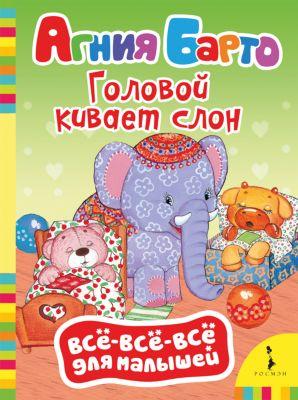 Росмэн Головой кивает слон. Всё-всё-всё для малышей