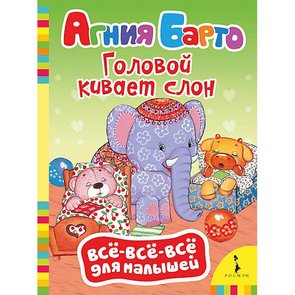 Головой кивает слон. Всё-всё-всё для малышейСтихи<br>Характеристики:<br><br>• возраст: от 0 лет;<br>• тип игрушки: книга;<br>• тип: книги на картоне и книжки-игрушки;<br>• иллюстрации: цветные;<br>• размер: 15,8х0,5х21,7 см;<br>• вес: 120  гр; <br>• автор: Барто А.Л.;<br>•количество страниц: 8;<br>• материал: картон, бумага;<br>• издатель: Rosman.<br><br>«Головой кивает слон. Всё-всё-всё для малышей» -  это детские стихи, которые рассчитаны на самых маленьких детей. Яркие иллюстрации и крупные буквы привлекут внимание малыша, приучая его проводить время с книгами.<br><br>В этой яркой книжке малыш найдет замечательные стихотворения Агнии Барто - «Флажок», «Слон», «Козленок», «Барабан», «Погремушка» и другие. Чтение книг детям с рождения прививает им умение слушать, запоминать информацию, развивают усидчивость.<br><br>Книгу «Головой кивает слон. Всё-всё-всё для малышей» можно купить в нашем интернет-магазине.<br><br>Ширина мм: 158<br>Глубина мм: 5<br>Высота мм: 217<br>Вес г: 120<br>Возраст от месяцев: -2147483648<br>Возраст до месяцев: 2147483647<br>Пол: Унисекс<br>Возраст: Детский<br>SKU: 7335828