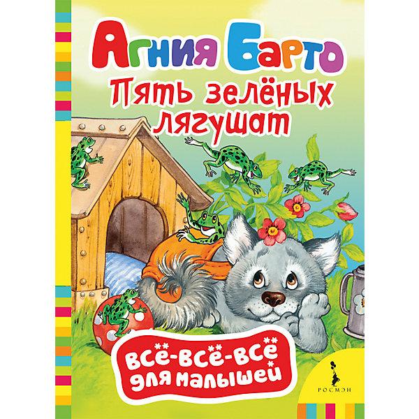 Пять зеленых лягушат. Всё-всё-всё для малышейСтихи<br>Характеристики:<br><br>• возраст: от 0 лет;<br>• тип игрушки: книга;<br>• тип: книги на картоне и книжки-игрушки;<br>• иллюстрации: цветные;<br>• размер: 15,8х0,5х21,7 см;<br>• вес: 120  гр; <br>• автор: Барто А.Л.;<br>•количество страниц: 8;<br>• материал: картон, бумага;<br>• издатель: Rosman.<br><br>«Пять зеленых лягушат. Всё-всё-всё для малышей» -  это детские стихи, которые рассчитаны на самых маленьких детей. Яркие иллюстрации и крупные буквы привлекут внимание малыша, приучая его проводить время с книгами.<br><br>В этой яркой книжке малыш найдет замечательные стихотворения Агнии Барто - «Мой пес», «Лягушата», «Вот так защитник!», «Мы не заметили жука», «Воробей», «Зайка в витрине», «Помощница» и другие. Чтение книг детям с рождения прививает им умение слушать, запоминать информацию, развивают усидчивость.<br><br>Книгу «Пять зеленых лягушат. Всё-всё-всё для малышей» можно купить в нашем интернет-магазине.<br>Ширина мм: 158; Глубина мм: 5; Высота мм: 217; Вес г: 120; Возраст от месяцев: -2147483648; Возраст до месяцев: 2147483647; Пол: Унисекс; Возраст: Детский; SKU: 7335829;