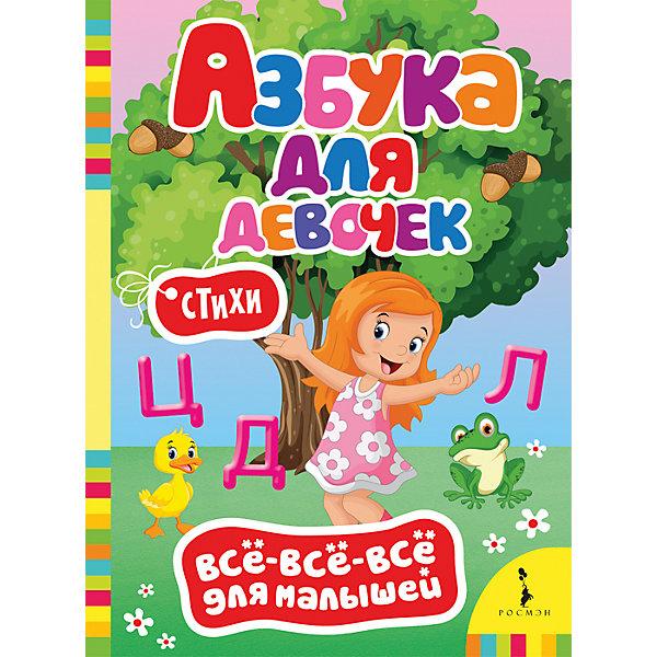 Азбука для девочек. Всё-всё-всё для малышейАзбуки<br>Характеристики:<br><br>• возраст: от 0 лет;<br>• тип игрушки: книга;<br>• тип: книги на картоне и книжки-игрушки;<br>• иллюстрации: цветные;<br>• размер: 15,8х0,5х21,7 см;<br>• вес: 120  гр; <br>• автор: Барто А.Л.;<br>•количество страниц: 8;<br>• материал: картон, бумага;<br>• издатель: Rosman.<br><br>«Азбука для девочек. Всё-всё-всё для малышей» -  это детская книжка, которая рассчитаны на самых маленьких детей. Яркие иллюстрации и крупные буквы привлекут внимание малыша, приучая его проводить время с книгами.<br><br>Эта красочная книжка поможет маленьким принцессам выучить алфавит. А чтобы учить буквы было легко и интересно, на каждом развороте их ждут помощники - веселые стихотворения и рисунки, в которых спрятались слова, начинающиеся на определенную букву. Чтение книг детям с рождения прививает им умение слушать, запоминать информацию, развивают усидчивость.<br><br>Книгу «Азбука для девочек. Всё-всё-всё для малышей» можно купить в нашем интернет-магазине.<br>Ширина мм: 158; Глубина мм: 5; Высота мм: 217; Вес г: 120; Возраст от месяцев: -2147483648; Возраст до месяцев: 2147483647; Пол: Унисекс; Возраст: Детский; SKU: 7335830;
