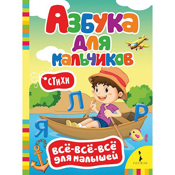Азбука для мальчиков. Всё-всё-всё для малышейАзбуки<br>Характеристики:<br><br>• возраст: от 0 лет;<br>• тип игрушки: книга;<br>• тип: книги на картоне и книжки-игрушки;<br>• иллюстрации: цветные;<br>• размер: 15,8х0,5х21,7 см;<br>• вес: 120  гр; <br>• автор: Барто А.Л.;<br>•количество страниц: 8;<br>• материал: картон, бумага;<br>• издатель: Rosman.<br><br>«Азбука для мальчиков. Всё-всё-всё для малышей» -  это детская книжка, которая рассчитаны на самых маленьких детей. Яркие иллюстрации и крупные буквы привлекут внимание малыша, приучая его проводить время с книгами.<br><br>Эта красочная книжка поможет даже самым непоседливым мальчишкам выучить алфавит. А чтобы учить буквы было легко и интересно, на каждом развороте их ждут помощники - веселые стихотворения и рисунки, в которых спрятались слова, начинающиеся на определенную букву. Чтение книг детям с рождения прививает им умение слушать, запоминать информацию, развивают усидчивость.<br><br>Книгу «Азбука для мальчиков. Всё-всё-всё для малышей» можно купить в нашем интернет-магазине.<br>Ширина мм: 158; Глубина мм: 5; Высота мм: 217; Вес г: 120; Возраст от месяцев: -2147483648; Возраст до месяцев: 2147483647; Пол: Унисекс; Возраст: Детский; SKU: 7335831;