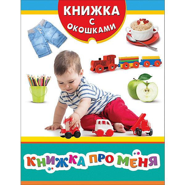 Книжка про меня. Книжка с окошкамиКниги с окошками<br>Характеристики:<br><br>• возраст: от 0 лет;<br>• тип игрушки: книга;<br>• тип: книжка с окошками;<br>• иллюстрации: цветные;<br>• размер: 17х0,6х22 см;<br>• вес: 180  гр; <br>•количество страниц: 8;<br>• материал: картон, бумага;<br>• издатель: Rosman.<br><br>«Книжка про меня. Книжка с окошками» -  это детская книжка, которая рассчитана на самых маленьких детей. Яркие иллюстрации и крупные буквы привлекут внимание малыша, приучая его проводить время с книгами.<br><br>Серия «Книжка с окошками» - это десять занимательных книг с самыми интересными и познавательными темами для детей от двух лет. Все что их окружает: животные, цвета, различные формы, транспорт и многое другое, представлено здесь в виде фотографий, заметок и забавных заданий. На каждой страничке - три окошка, под которыми прячутся ответы на вопросы. <br><br>На каждой страничке этой яркой и веселой книги - три окошка, под которыми прячутся ответы на вопросы обо всем, что окружает ребенка каждый день, дома и на прогулке.  Чтение книг с раннего возраста позволяет развить у детей усидчивость, умение усваивать информацию, помогает  узнавать много нового.<br><br>Книгу «Книжка про меня.  Книжка с окошками» можно купить в нашем интернет-магазине.<br>Ширина мм: 170; Глубина мм: 6; Высота мм: 220; Вес г: 170; Возраст от месяцев: -2147483648; Возраст до месяцев: 2147483647; Пол: Унисекс; Возраст: Детский; SKU: 7335835;
