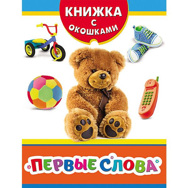 Первые слова. Книжка с окошкамиКниги с окошками<br>Характеристики:<br><br>• возраст: от 0 лет;<br>• тип игрушки: книга;<br>• тип: книжка с окошками;<br>• иллюстрации: цветные;<br>• размер: 17х0,6х22 см;<br>• вес: 180  гр; <br>•количество страниц: 8;<br>• материал: картон, бумага;<br>• издатель: Rosman.<br><br>«Первые слова. Книжка с окошками» -  это детская книжка, которая рассчитана на самых маленьких детей. Яркие иллюстрации и крупные буквы привлекут внимание малыша, приучая его проводить время с книгами.<br><br>Серия «Книжка с окошками» - это десять занимательных книг с самыми интересными и познавательными темами для детей от двух лет. Все что их окружает: животные, цвета, различные формы, транспорт и многое другое, представлено здесь в виде фотографий, заметок и забавных заданий. На каждой страничке - три окошка, под которыми прячутся ответы на вопросы. <br><br>Чтение книг с раннего возраста позволяет развить у детей усидчивость, умение усваивать информацию, помогает  узнавать много нового.<br><br>Книгу «Первые слова. Книжка с окошками» можно купить в нашем интернет-магазине.<br>Ширина мм: 170; Глубина мм: 6; Высота мм: 220; Вес г: 170; Возраст от месяцев: -2147483648; Возраст до месяцев: 2147483647; Пол: Унисекс; Возраст: Детский; SKU: 7335838;