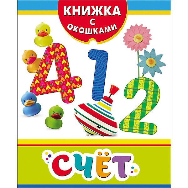 Счет. Книжка с окошкамиКниги с окошками<br>Характеристики:<br><br>• возраст: от 0 лет;<br>• тип игрушки: книга;<br>• тип: книжка с окошками;<br>• иллюстрации: цветные;<br>• размер: 17х0,6х22 см;<br>• вес: 180  гр; <br>•количество страниц: 8;<br>• материал: картон, бумага;<br>• издатель: Rosman.<br><br>«Счет. Книжка с окошками» -  это детская книжка, которая рассчитана на самых маленьких детей. Яркие иллюстрации и крупные буквы привлекут внимание малыша, приучая его проводить время с книгами.<br><br>Серия «Книжка с окошками» - это десять занимательных книг с самыми интересными и познавательными темами для детей от двух лет. Все что их окружает: животные, цвета, различные формы, транспорт и многое другое, представлено здесь в виде фотографий, заметок и забавных заданий. На каждой страничке - три окошка, под которыми прячутся ответы на вопросы. <br><br>На каждой страничке этой яркой и веселой книги - три окошка, под которыми прячутся правильные ответы на задания по математике для малышей. Чтение книг с раннего возраста позволяет развить у детей усидчивость, умение усваивать информацию, помогает  узнавать много нового.<br><br>Книгу «Счет. Книжка с окошками» можно купить в нашем интернет-магазине.<br>Ширина мм: 168; Глубина мм: 5; Высота мм: 222; Вес г: 180; Возраст от месяцев: -2147483648; Возраст до месяцев: 2147483647; Пол: Унисекс; Возраст: Детский; SKU: 7335839;