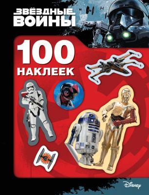 Росмэн Звездные Войны. 100 наклеек (дроид)