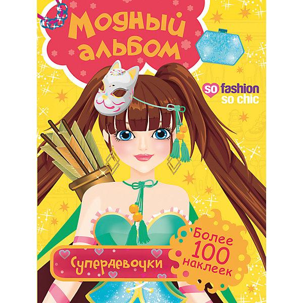 Модный альбом. Супердевочки (с наклейками)Книги для девочек<br>Характеристики:<br><br>• возраст: от 7 лет;<br>• тип игрушки: альбом;<br>• тип: раскраски, игры, наклейки;<br>• иллюстрации: цветные;<br>• размер: 24х0,3х32 см;<br>• вес: 155 гр; <br>•количество страниц: 16;<br>• материал: картон, бумага;<br>• издатель: Rosman.<br><br>«Модный альбом. Супердевочки. С наклейками» -  это детский альбом, который рассчитан для детей от семи лет. Этот набор позволит ребенку попробовать себя в роли настоящего дизайнера – можно создавать крутые образы, используя наклейки одежды и аксессуаров. Девочка может дополнять зарисовки модниц с помощью наклеек и карандашей и вдохновляться примерами самых модных трендов.<br><br>Альбом  «Модный альбом. Супердевочки. С наклейками»  можно купить в нашем интернет-магазине.<br>Ширина мм: 240; Глубина мм: 3; Высота мм: 320; Вес г: 155; Возраст от месяцев: 84; Возраст до месяцев: 2147483647; Пол: Женский; Возраст: Детский; SKU: 7335865;