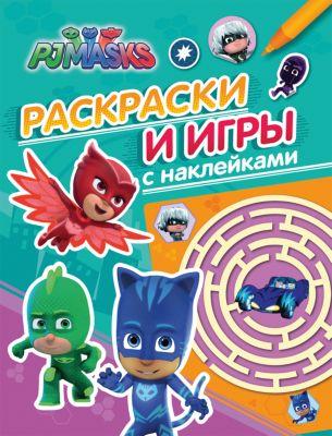 Росмэн Герои в масках. Раскраски и игры с наклейками (зеленая)