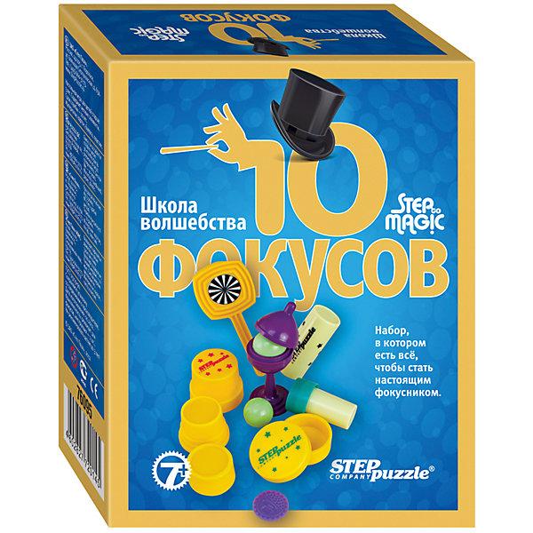 Набор для фокусов Step Puzzle Школа волшебства 10 фокусов (синий)