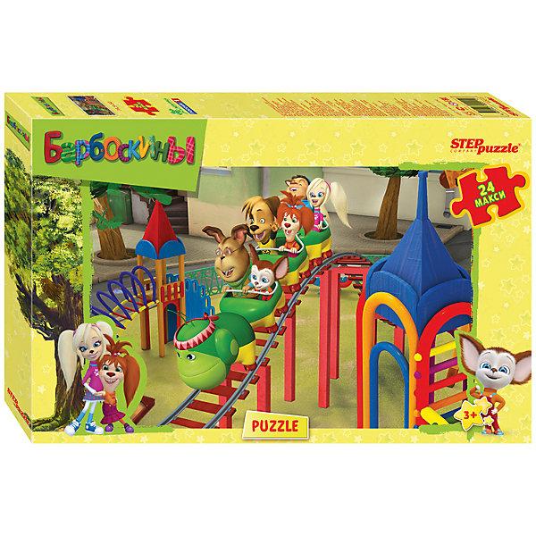 Пазл Maxi Step Puzzle Барбоскины, 24 элементаПазлы для малышей<br>Характеристики товара:<br><br>• возраст: от 3 лет;<br>• количество элементов: 24;<br>• материал: картон;<br>• размер собранного пазла: 50х34,5 см;<br>• упаковка: картонная коробка;<br>• размер упаковки: 38х25х5 см;<br>• бренд, страна производства: STEP puzzle, Россия.<br><br>Макси-пазл «Барбоскины» состоит из 24 крупных и ярких элементов, которые образуют чудесную картинку с изображением любимых героев одноименного мультфильма.  <br><br>Пазл упакован в картонную коробку с изображением основной картинки, на которую удобно ориентироваться при сборке. Большие детали позволяют самостоятельно собирать картинку даже маленьким детям.<br><br>Пазл сделан из прочных и качественных, нетоксичных и гипоаллергенных материалов. Собирая пазл, ребенок будет развивать концентрацию внимания, память, визуальное восприятие, логическое мышление и мелкую моторику рук.<br><br>Макси-пазл «Барбоскины», 24 элемента можно купить в нашем интернет-магазине.<br>Ширина мм: 375; Глубина мм: 245; Высота мм: 40; Вес г: 658; Возраст от месяцев: 36; Возраст до месяцев: 2147483647; Пол: Унисекс; Возраст: Детский; SKU: 7338423;