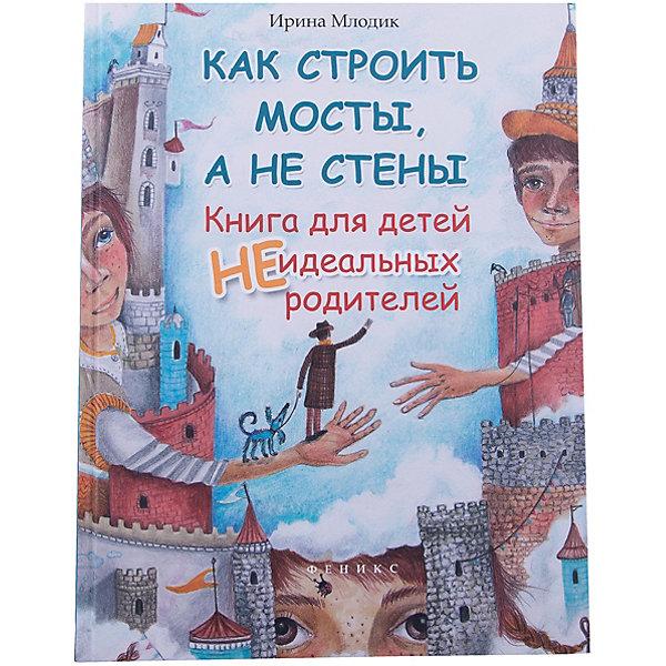 Как строить мосты,а не стены:кн.для детей (тв)Книги по педагогике<br>Характеристики:<br><br>• тип игрушки: книга;<br>• возраст: от 0 лет;<br>• автор: Млодик И. Ю.;<br>• художник: Скобелкина К.;<br>• редактор: Фоминичев Антон;<br>• материал: картон, бумага;<br>• количество страниц: 80;<br>• вес: 387 гр;<br>• размер: 26х20х0,9 см;<br>• бренд: Fenix.<br><br>Книга «Как строить мосты, а не стены. Книга для детей неидеальных родителей» - это издание, которое по большей части станет отличным приобретением для детей шести-семи лет. Такое издание может стать отличным дополнением к занятиям в школе или детском саду и даже дома.<br>Все хотят мира, любви и понимания. Семья - это то самое место, где мы больше всего хотим ощущать тепло и безопасность, а не жить в конфликтах, раздражении и недовольстве. А близкие - это те, от кого мы ждем уважения и принятия, а не критики и понуканий. Будет здорово, если вы прочитаете эту книжку вместе с вашим ребенком. Жить в счастливой семье - не мудреная наука, всего лишь требуется немножко внимания друг к другу и взаимопонимания. Детям и их родителям о простых правилах жизни в семье.<br><br>Так же такая книга будет полезна воспитателям, гувернерам, логопедам, родителям, учителям подготовительных и начальных классов.<br><br>Книгу «Как строить мосты, а не стены. Книга для детей неидеальных родителей» можно купить в нашем интернет-магазине.<br>Ширина мм: 269; Глубина мм: 206; Высота мм: 9; Вес г: 387; Возраст от месяцев: 0; Возраст до месяцев: 72; Пол: Унисекс; Возраст: Детский; SKU: 7339000;
