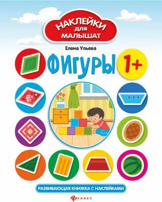 Fenix Фигуры:развив.книжка с наклейками
