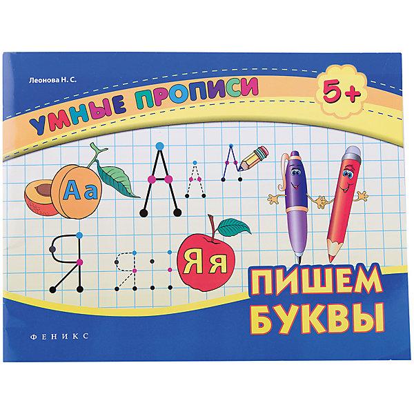 Пишем буквыПрописи<br>Характеристики:<br><br>• тип игрушки: книга;<br>• возраст: от 0 лет;<br>• автор: Леонова Н.;<br>• материал: картон, бумага;<br>• количество страниц: 8;<br>• вес: 61 гр;<br>• размер: 20х26х0,3 см;<br>• бренд: Fenix.<br><br>Книга «Пишем буквы» - это издание, которое по большей части станет отличным приобретением для детей любого возраста. Такое издание может стать отличным дополнением к занятиям в школе или детском саду и даже дома.<br><br>Данные прописи — это отличная подготовка вашего малыша к школе, так как с их помощью ребёнок не только научится писать печатные буквы, но и освоит умения вести тетрадь, выполнять различные задания, которые обогатят знания малыша об окружающем мире и поспособствуют развитию у вашего ребёнка памяти, внимательности, фантазии, логического мышления, связной речи, пространственной ориентации, точности движений кисти и пальчиков, мелкой моторики.<br><br>Но стоит так же отметить, что не нужно допускать переутомления ребенка во время занятия по книге, занимайтесь не более 30 минут в день, создайте позитивную атмосферу полезного и интересного общения с малышом!<br><br>Книгу «Пишем буквы» можно купить в нашем интернет-магазине.<br>Ширина мм: 200; Глубина мм: 260; Высота мм: 3; Вес г: 102; Возраст от месяцев: 0; Возраст до месяцев: 72; Пол: Унисекс; Возраст: Детский; SKU: 7339010;