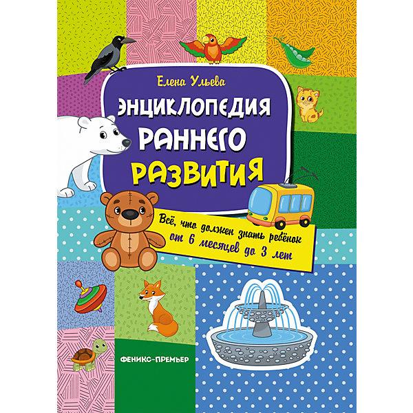 Купить Энциклопедия раннего развития:все, что должен, Fenix, Россия, Унисекс