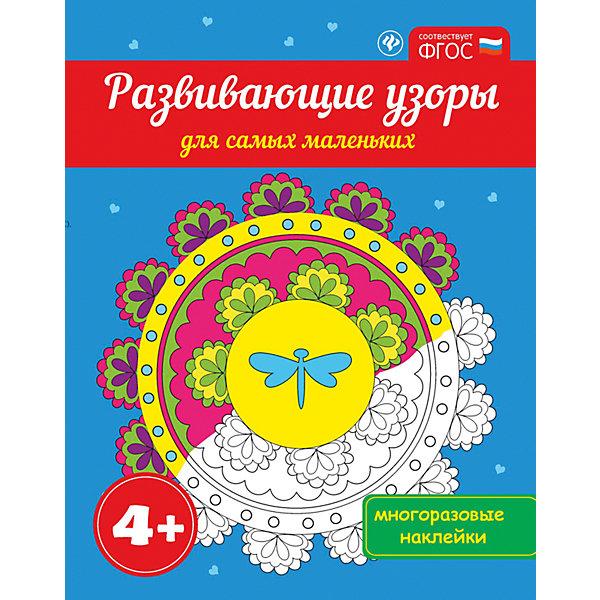 Развивающие узоры для самых маленьких 4+Раскраски для детей<br>Характеристики:<br><br>• тип игрушки: книга;<br>• автор: Семенкова И. Л.;<br>• материал: картон, бумага;<br>• количество страниц: 16;<br>• вес: 78 гр;<br>• размер: 26х20х0,2 см;<br>• бренд: Fenix.<br><br>Книга «Развивающие узоры для самых маленьких 4+» - это издание, которое по большей части станет отличным приобретением для детей любого возраста. Такое издание может стать отличным дополнением к занятиям в школе или детском саду и даже дома.<br><br>Как легко и увлекательно подготовить ребенка к письму? Книги серии Развивающие книги по ФГОС - эффективные помощники в развитии мелкой моторики и координации движений. Узоры для раскрашивания и поле для наклеек в центре страницы увлекут и развлекут ребенка! Многоразовые наклейки прослужат долго и поспособствуют развитию подвижности пальчиков. <br>Книги серии будут полезны воспитателям дошкольных образовательных учреждений, гувернерам и родителям для занятий с детьми как в детском саду, так и дома.<br><br>Книгу «Развивающие узоры для самых маленьких 4+» можно купить в нашем интернет-магазине.<br>Ширина мм: 260; Глубина мм: 200; Высота мм: 2; Вес г: 78; Возраст от месяцев: 48; Возраст до месяцев: 72; Пол: Унисекс; Возраст: Детский; SKU: 7339022;