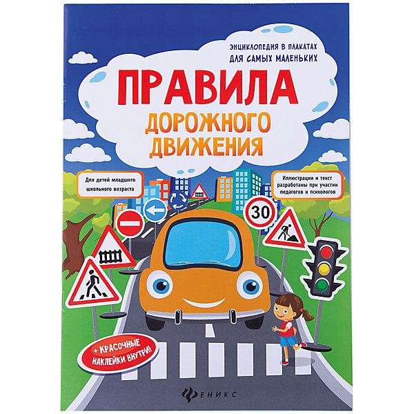 Правила дорожного движения: книжка-плакатОкружающий мир<br>Характеристики:<br><br>• тип игрушки: книга;<br>• возраст: от 0 лет;<br>• количество страниц: 1;<br>• материал: картон, бумага;<br>• автор: Мойсик Н.;<br>• вес:  53 гр;<br>• размер: 29х20,5х0,1 см;<br>• бренд: Fenix.<br><br>Книга «Правила дорожного движения: книжка-плакат»  подойдет для самых маленьких детей. Внутри книжки ребенок сможет рассмотреть и ознакомиться с основными правилами дорожного движения, раскрасить их в красивые цвета. После этого плакат можно повесить на стену или дверь детской комнаты. В серии есть несколько вариантов книжечек.<br><br>Книгу «Правила дорожного движения: книжка-плакат» можно купить в нашем интернет-магазине.<br>Ширина мм: 291; Глубина мм: 205; Высота мм: 1; Вес г: 55; Возраст от месяцев: 0; Возраст до месяцев: 72; Пол: Унисекс; Возраст: Детский; SKU: 7339029;
