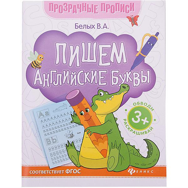Пишем английские буквы:книга-тренажерПрописи<br>Характеристики:<br><br>• тип игрушки: книга;<br>• возраст: от 0 лет; <br>• автор: Белых В. А.;<br>• материал: картон, бумага;<br>• количество страниц: 64;<br>• вес: 127 гр;<br>• размер: 26х20х0,4 см;<br>• бренд: Fenix.<br><br>Книга «Пишем английские буквы:книга-тренажер» - это издание, которое по большей части станет отличным приобретением для детей любого возраста. Такое издание может стать отличным дополнением к занятиям в школе или детском саду и даже дома.<br><br>Книги-тренажеры из серии Прозрачные прописи - простой, но эффективный путь развития мелкой моторики и изучения базовых тем: русская и английская азбука, цифры и простейший счёт.<br>Прописи с прозрачными страничками помогают ребёнку проработать написание крючков, палочек, букв и цифр. Малыш обводит просвечивающий контур буквы, цифры или палочки на предназначенной для этого странице.<br><br>В чём преимущество этого подхода? У ребёнка перед глазами всё время находится образец: копируя его через полупрозрачную страничку, он запоминает верное написание визуально и привыкает писать правильно.<br><br>После прописей с прозрачными страничками ребёнку гораздо проще переходить к самостоятельному письму.<br><br>Книги серии будут полезны воспитателям дошкольных образовательных учреждений, гувернерам и родителям для занятий с детьми как в детском саду, так и дома.<br><br>Книгу «Пишем английские буквы:книга-тренажер» можно купить в нашем интернет-магазине.<br>Ширина мм: 260; Глубина мм: 200; Высота мм: 4; Вес г: 127; Возраст от месяцев: 0; Возраст до месяцев: 72; Пол: Унисекс; Возраст: Детский; SKU: 7339030;