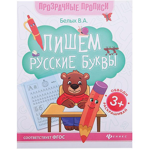 Пишем русские буквы:книга-тренажерПрописи<br>Характеристики:<br><br>• тип игрушки: книга;<br>• возраст: от 0 лет; <br>• автор: Белых В. А.;<br>• материал: картон, бумага;<br>• количество страниц: 64;<br>• вес: 127 гр;<br>• размер: 26х20х0,4 см;<br>• бренд: Fenix.<br><br>Книга «Пишем русские буквы:книга-тренажер» - это издание, которое по большей части станет отличным приобретением для детей любого возраста. Такое издание может стать отличным дополнением к занятиям в школе или детском саду и даже дома.<br><br>Книги-тренажеры из серии Прозрачные прописи - простой, но эффективный путь развития мелкой моторики и изучения базовых тем: русская и английская азбука, цифры и простейший счёт.<br>Прописи с прозрачными страничками помогают ребёнку проработать написание крючков, палочек, букв и цифр. Малыш обводит просвечивающий контур буквы, цифры или палочки на предназначенной для этого странице.<br><br>В чём преимущество этого подхода? У ребёнка перед глазами всё время находится образец: копируя его через полупрозрачную страничку, он запоминает верное написание визуально и привыкает писать правильно.<br><br>После прописей с прозрачными страничками ребёнку гораздо проще переходить к самостоятельному письму.<br><br>Книги серии будут полезны воспитателям дошкольных образовательных учреждений, гувернерам и родителям для занятий с детьми как в детском саду, так и дома.<br><br>Книгу «Пишем русские буквы:книга-тренажер» можно купить в нашем интернет-магазине.<br>Ширина мм: 260; Глубина мм: 200; Высота мм: 4; Вес г: 127; Возраст от месяцев: 0; Возраст до месяцев: 72; Пол: Унисекс; Возраст: Детский; SKU: 7339031;