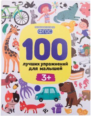 Fenix 100 лучших упражнений для малышей: 3+