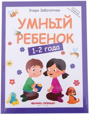 Fenix Умный ребенок: 1-2 года