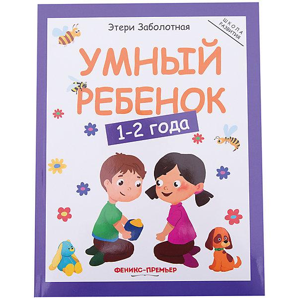 Умный ребенок: 1-2 годаТесты и задания<br>Характеристики:<br><br>• тип игрушки: книга;<br>• тип: развитие;<br>• возраст: от 1 года;<br>• количество страниц: 128;<br>• материал: картон, бумага.<br>• автор: Заболотная Этери Николаевна;<br>• художник:  Збоева А.;<br>• вес: 364 гр;<br>• размер: 26х20х0,9 см;<br>• бренд: Fenix.<br><br>Книга «Умный ребенок: 1-2 года»  представляет собой комплексную программу умственного развития ребенка от 1 года до 6 лет и содержит 5 пособий.<br><br>Все задания и упражнения даны в игровой форме с учетом возраста.Обучаясь по данной программе, ребенок получит раннее всестороннее развитие интеллекта и приобретет необходимые знания, умения и навыки для успешного обучения в школе.<br><br>Данный тип пособия подходит для педагогов дошкольных учреждений, воспитателей, гувернеров, а также для индивидуальных занятий родителей с детьми. Занятия с раннего возраста позволяют приучить ребенка к учебе.<br><br>Книгу «Умный ребенок: 1-2 года» можно купить в нашем интернет-магазине.<br>Ширина мм: 260; Глубина мм: 200; Высота мм: 9; Вес г: 364; Возраст от месяцев: 0; Возраст до месяцев: 72; Пол: Унисекс; Возраст: Детский; SKU: 7339034;