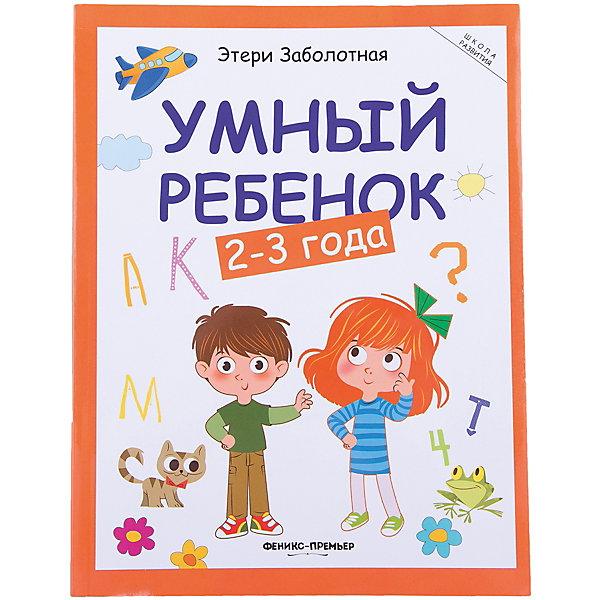 Умный ребенок: 2-3 годаТесты и задания<br>Серия книг «Умный ребенок» представляет собой комплексную программу умственного развития ребенка от 2 до 6 лет и содержит 4 пособия.<br>Все задания и упражнения даны в игровой форме с учетом возраста.<br>Обучаясь по данной программе, ребенок получит раннее,<br><br>Ширина мм: 260<br>Глубина мм: 200<br>Высота мм: 10<br>Вес г: 363<br>Возраст от месяцев: 0<br>Возраст до месяцев: 72<br>Пол: Унисекс<br>Возраст: Детский<br>SKU: 7339035