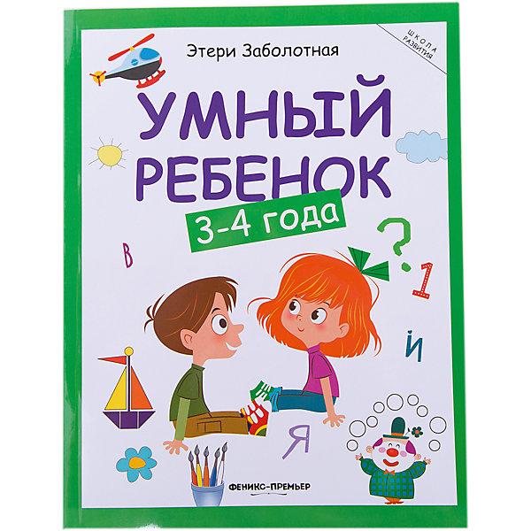 Умный ребенок: 3-4 годаТесты и задания<br>Характеристики:<br><br>• тип игрушки: книга;<br>• тип: развитие;<br>• возраст: от 3 лет;<br>• количество страниц: 128;<br>• материал: картон, бумага.<br>• автор: Заболотная Этери Николаевна;<br>• художник:  Збоева А.;<br>• вес: 364 гр;<br>• размер: 26х20х0,9 см;<br>• бренд: Fenix.<br><br>Книга «Умный ребенок: 3-4 года»  представляет собой комплексную программу умственного развития ребенка от 3 до 6 лет и содержит 5 пособий.<br><br>Все задания и упражнения даны в игровой форме с учетом возраста.Обучаясь по данной программе, ребенок получит раннее всестороннее развитие интеллекта и приобретет необходимые знания, умения и навыки для успешного обучения в школе.<br><br>Данный тип пособия подходит для педагогов дошкольных учреждений, воспитателей, гувернеров, а также для индивидуальных занятий родителей с детьми. Занятия с раннего возраста позволяют приучить ребенка к учебе.<br><br>Книгу «Умный ребенок: 3-4 года» можно купить в нашем интернет-магазине.<br>Ширина мм: 260; Глубина мм: 200; Высота мм: 10; Вес г: 364; Возраст от месяцев: 0; Возраст до месяцев: 72; Пол: Унисекс; Возраст: Детский; SKU: 7339036;