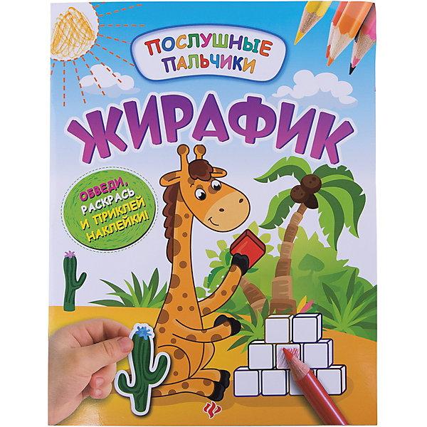 Жирафик:развивающая книжка с наклейкамиКнижки с наклейками<br>Характеристики:<br><br>• тип игрушки: книга;<br>• тип: развивающая и познавательная литература для дошкольников;<br>• возраст: от 0 лет;<br>• количество страниц: 16;<br>• материал: картон, бумага.<br>• автор: Половинкина Инна;<br>• художник:  Таширова Юлия;<br>• вес: 86 гр;<br>• размер: 26х20х0,2 см;<br>• бренд: Fenix.<br><br> Книга «Жирафик:развивающая книжка с наклейками» входит в серию «Послушные пальчики» и подходит для детей с раннего возраста. ребёнок сможет развить графомоторные навыки, цветовое восприятие, воображение, а также мелкую моторику. <br><br>Всему этому будут способствовать три типа заданий: дополнение картинки с помощью наклеек, раскрашивание крупных элементов с цветными контурами и обведение пунктирных линий. Все задания подобраны в соответствии с возрастными особенностями развития. Малышу непременно понравятся весёлые герои, которые будут ему помогать.<br><br>Книгу «Жирафик:развивающая книжка с наклейками» можно купить в нашем интернет-магазине.<br>Ширина мм: 260; Глубина мм: 201; Высота мм: 2; Вес г: 86; Возраст от месяцев: 0; Возраст до месяцев: 72; Пол: Унисекс; Возраст: Детский; SKU: 7339039;