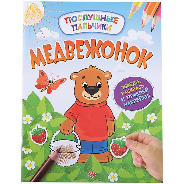 Медвежонок:развивающая книжка с наклейкамиКнижки с наклейками<br>Характеристики:<br><br>• тип игрушки: книга;<br>• тип: развивающая и познавательная литература для дошкольников;<br>• возраст: от 0 лет;<br>• количество страниц: 16;<br>• материал: картон, бумага.<br>• автор: Половинкина Инна;<br>• художник:  Таширова Юлия;<br>• вес: 86 гр;<br>• размер: 26х20х0,2 см;<br>• бренд: Fenix.<br><br> Книга «Медвежонок:развивающая книжка с наклейками» входит в серию «Послушные пальчики» и подходит для детей с раннего возраста. ребёнок сможет развить графомоторные навыки, цветовое восприятие, воображение, а также мелкую моторику. <br><br>Всему этому будут способствовать три типа заданий: дополнение картинки с помощью наклеек, раскрашивание крупных элементов с цветными контурами и обведение пунктирных линий. Все задания подобраны в соответствии с возрастными особенностями развития. Малышу непременно понравятся весёлые герои, которые будут ему помогать.<br><br>Книгу «Медвежонок:развивающая книжка с наклейками» можно купить в нашем интернет-магазине.<br>Ширина мм: 260; Глубина мм: 201; Высота мм: 2; Вес г: 86; Возраст от месяцев: 0; Возраст до месяцев: 72; Пол: Унисекс; Возраст: Детский; SKU: 7339040;