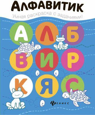Fenix Алфавитик: книжка-раскраска
