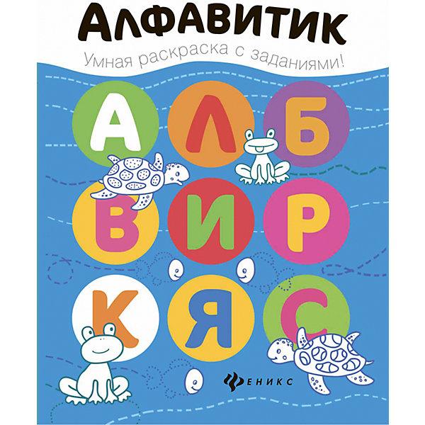 Алфавитик: книжка-раскраскаТесты и задания<br>Характеристики:<br><br>• тип игрушки: книга;<br>• тип: развивающая и познавательная литература для дошкольников;<br>• возраст: от 0 лет;<br>• количество страниц: 16;<br>• материал: картон, бумага.<br>• составитель: Разумовская Ю.;<br>• художник:  Московка О. С.;<br>• вес: 62 гр;<br>• размер: 26х20х0,2 см;<br>• бренд: Fenix.<br><br> Книга «Алфавитик: книжка-раскраска» подойдет для детей с самого раннего возраста. Красочная книжка понравится и мальчикам и девочкам – она позволит не только увлекательно, но и полезно проводить время. В серии находится несколько книжек, поэтому малыш может собрать все из их.<br><br>Раскрашивая картинки и выполняя интересные задания на каждой страничке, малыш научится считать, познакомится с буквами алфавита и геометрическими фигурами. Это подготовит его к дальнейшей учебе.<br><br>Книгу «Алфавитик: книжка-раскраска» можно купить в нашем интернет-магазине.<br>Ширина мм: 260; Глубина мм: 200; Высота мм: 2; Вес г: 62; Возраст от месяцев: 0; Возраст до месяцев: 72; Пол: Унисекс; Возраст: Детский; SKU: 7339044;